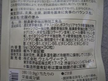 北国の恵み 成分.JPG
